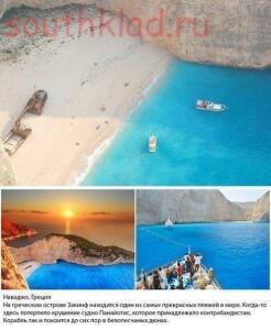 Пляжи которые стоит посетить - UX3MivcgxNQ.jpg