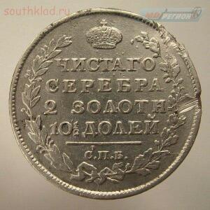Читальный зал. - poltina-1817-goda-obratka.jpg