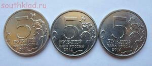 5 рублей 2014 комплект из 3-х монет из серии 70 лет Победы - SAM_0259.JPG