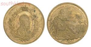 Помогите - Настольная медаль В память Всероссийской выставки в Москве. 1882 г..jpg