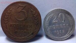 3 коп. 1924 и 20 коп.1925 до 15.01. - 20180108_171034.jpg