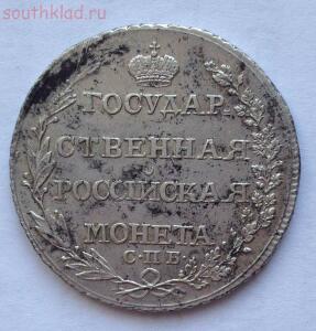 Монета Полтина 1804 года СПБ ФГ - IMG_0916.jpg
