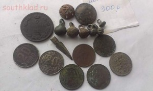 [Продам] Сборные лоты копанины по 300 рублей любой - 0_234f80_54295ebc_orig.jpg
