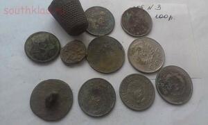 [Продам] Сборные лоты копанины любой лот 100 рублей - 0_234f77_7e1bc4ca_orig.jpg