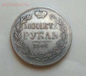 Рубль 1846год оценка. - IMG-20180127-WA0004.jpg