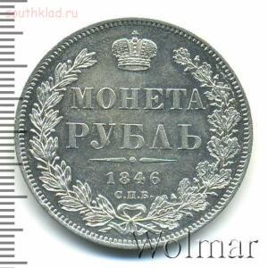 Рубль 1846год оценка. - 1260782_1.jpg