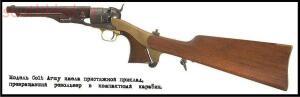 Револьвер Кольта - mpE8alGgYEw.jpg