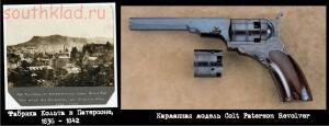 Револьвер Кольта - odZiW3mvL9o.jpg