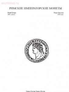 Римские императорские монеты - screenshot_4322.jpg
