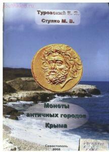 Монеты античных городов Крыма - screenshot_4324.jpg