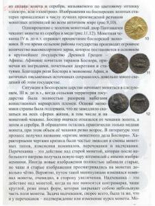 Монеты античных городов Крыма - screenshot_4325.jpg