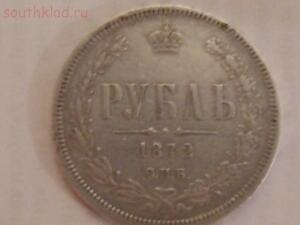[Предложите] 1 рубль 1872 года - RSCN0687[1].JPG