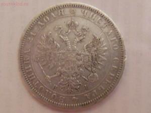 [Предложите] 1 рубль 1872 года - RSCN0691[1].JPG
