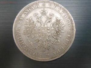 [Предложите] 1 рубль 1872 года - RSCN0669[1].JPG