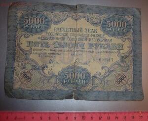 5000 рублей образца 1919 года. До 12.02.18г. в 21.30 МСК - P1530015.JPG