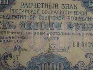 5000 рублей образца 1919 года. До 12.02.18г. в 21.30 МСК - P1530016.JPG