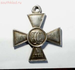 Георгиевский крест 4 ст. Нужна помощь в определении. - DSCF0066.jpg