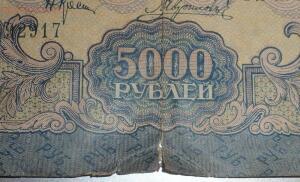 5000 рублей образца 1919 года. До 12.02.18г. в 21.30 МСК - P1530017.JPG