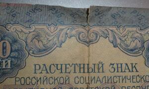 5000 рублей образца 1919 года. До 12.02.18г. в 21.30 МСК - P1530018.JPG