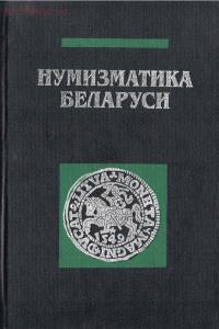 Нумизматика Беларуси - screenshot_4332.jpg