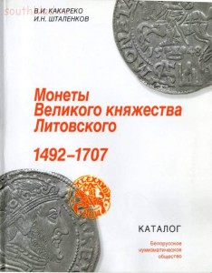 Монеты Великого княжества Литовского. 1492–1707 - screenshot_4338.jpg
