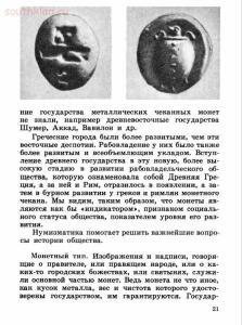 Монеты рассказывают - screenshot_4343.jpg