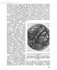 Монеты - свидетели прошлого - screenshot_4345.jpg