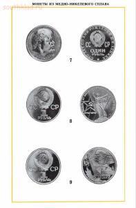 Юбилейные и памятные монеты СССР 1965–1989. Каталог - screenshot_4347.jpg