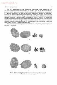 Русские монеты от Ивана Грозного до Петра Первого А. С. Мельникова - screenshot_4351.jpg