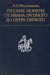 Русские монеты от Ивана Грозного до Петра Первого А. С. Мельникова - screenshot_4350.jpg