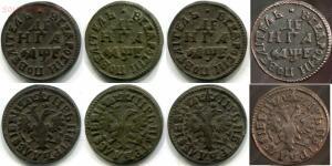 Копии монет Петра I - 1705.jpg