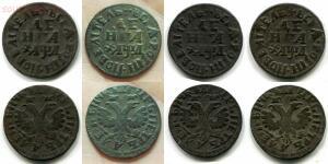 Копии монет Петра I - денга 1704.jpg