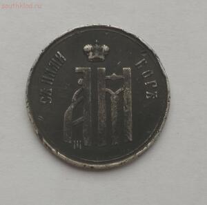 [Предложите] Серебряный жетон Коронован в Москве 1883 год - 00 (1).jpg