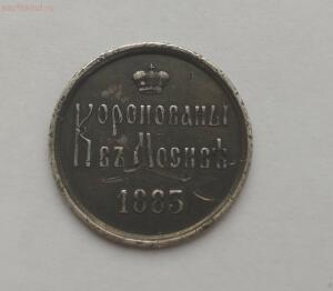 [Предложите] Серебряный жетон Коронован в Москве 1883 год - 00 (2).jpg