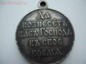 Медаль Русско-Японская война 1904-1905  - yS4Jeg4Nm38.jpg