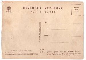 [Предложите] Старые открытки - 002 - копия - копия.jpg
