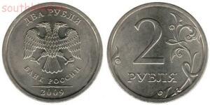 Редкие два рубля 2009 года - 2-rublya-2009.jpg