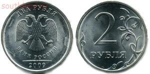 Редкие два рубля 2009 года - 4ca5f426ef7cb.jpg