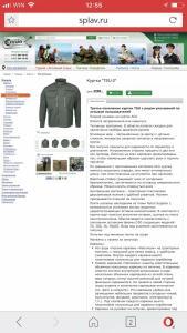 [Куплю] костюм летний полевой - E494BD50-36BB-479E-8122-4A399406B69B.jpg