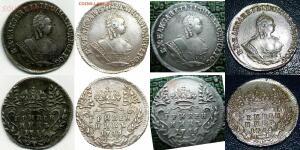 Копии монет Елизаветы Петровны - 1756b.jpg