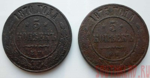 5 копеек 1870,1875 года до 30.04 до 20-00 - SAM_1572.JPG
