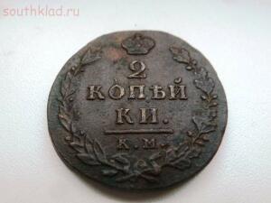 [Предложите] 2 копейки 1812 КМ-АМ.Малая монетная заготовка - 55274508 (5).jpg
