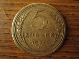 монета 5 копеек 1926 года - пятак 001.JPG