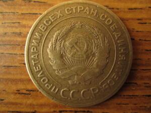 монета 5 копеек 1926 года - пятак 002.JPG
