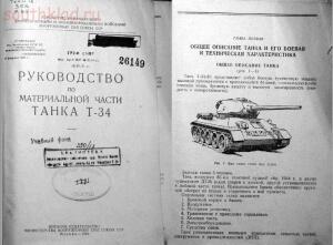 Руководство по материальной части танка Т-34-85 - screenshot_4590.jpg