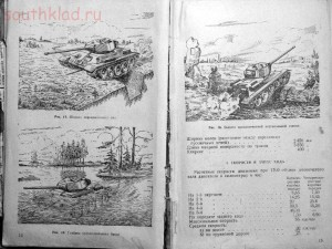 Руководство по материальной части танка Т-34-85 - screenshot_4591.jpg