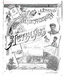 Иллюстрированная Астрахань 1896 года - bd4b05fc51bafb0a0a7e83eee59355a1.jpg