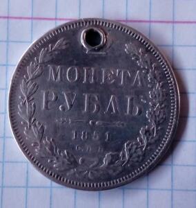 Помогите оценить рубль 1851 год? - IMG_20141028_124956.jpg