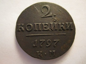 2 копейки Павла I 1797 КМ - медь 009.JPG