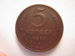 5 копеек 1924года - медь 007.JPG